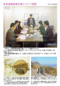 高知市議講習会(2014.1.31)-H